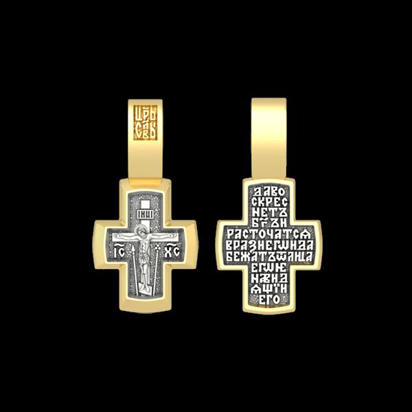 Крест православный  «Распятие. Да Воскреснет Бог...»