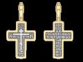 """Крест православный """"Да воскреснет Бог…"""""""