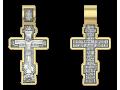 """Крест Распятие. """"Да Воскреснет Бог..."""" большой"""