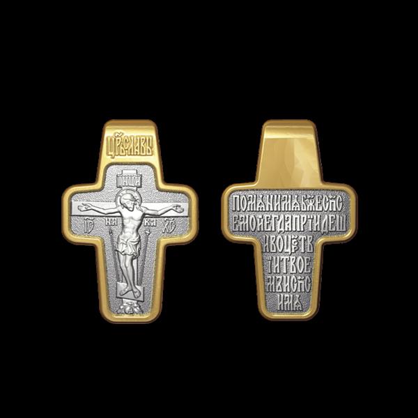 Крест «Распятие. Молитва»