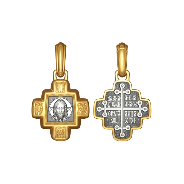 Крест «Спас Нерукотворный. Молитва» (малый)