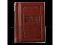 Библия малая Арт 005