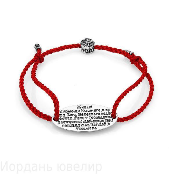 Браслет с молитвой Псалом 90 Живые помощи серебряный на текстильном красном гайтане