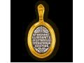 Феодоровская икона Божией Матери. Образок.