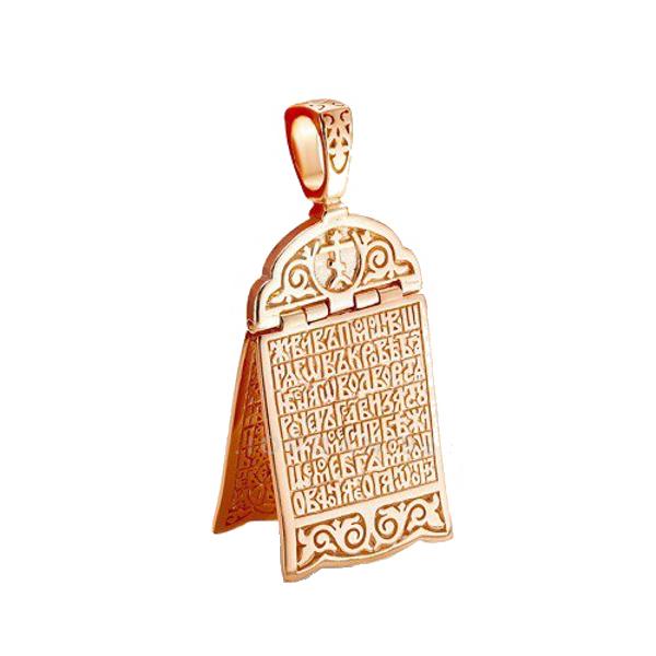 90 псалом подвеска серебряная с позолотой Б-Пз-043