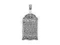 90 псалом серебряная подвеска