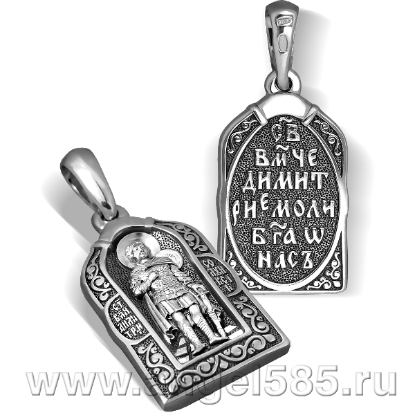 Дмитрий Солунский ПДС 016