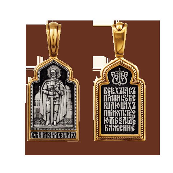 Святой благоверный князь Александр Невский нательный образок артикул 8084