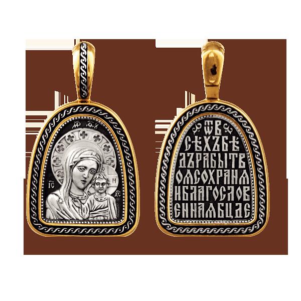 Казанская икона Божией Матери нательный образок артикул 8086