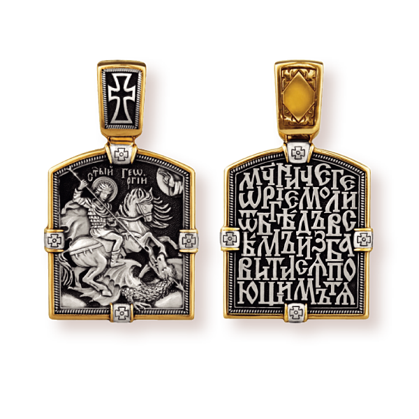 Великомученик Георгий Победоносец нательная иконка артикул 8092