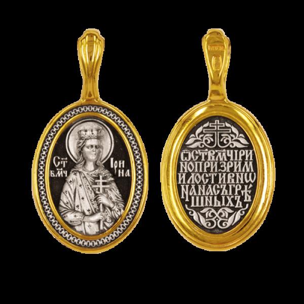 Великомученица Ирина нательный образок артикул 8471
