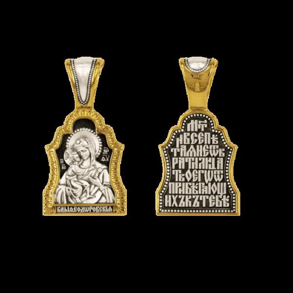 Феодоровская икона Божией Матери нательный образок артикул 8510