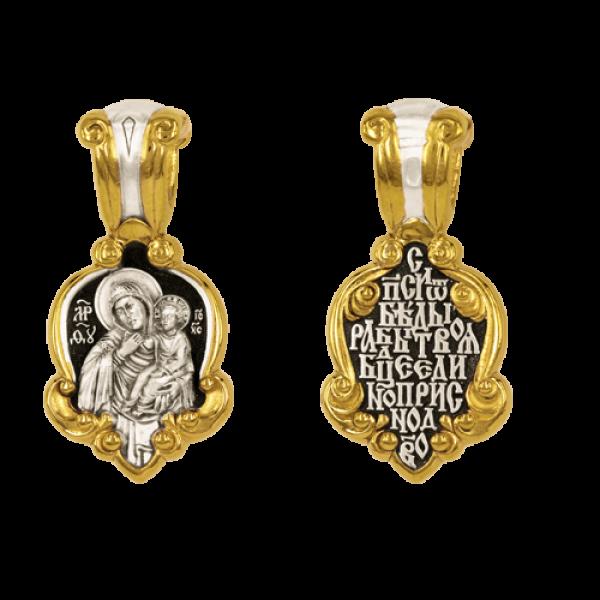 Икона Божией Матери Отрада и утешение нательный образок артикул 8534