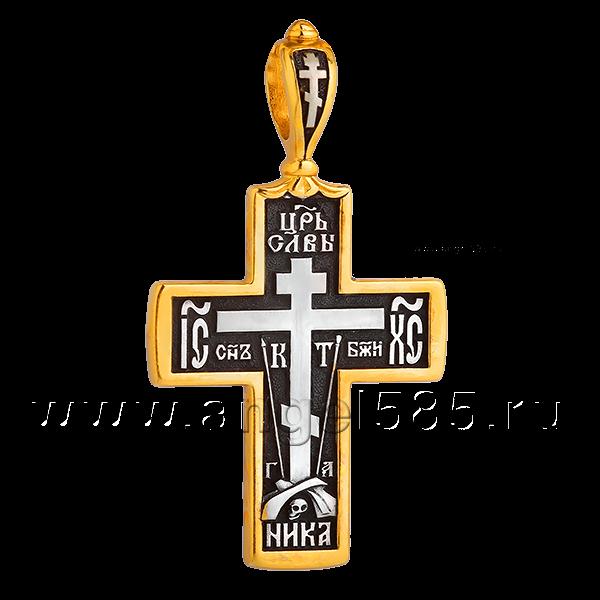 Голгофский крест Молитва Да воскреснет Бог Православный крест